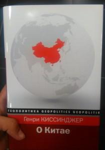 фото страниц О Китае #2