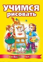 Книга Учимся рисовать (30 объектов для рисования)