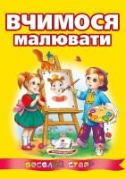 Книга Вчимося малювати (30 об'єктів для малювання)