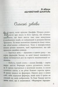 фото страниц Поросяча етика #4