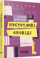 Книга Пустотливі оповіді