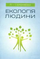 Книга Екологія людини