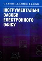 Книга Інструментальні засоби електронного офісу