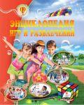 Книга Энциклопедия игр и развлечений