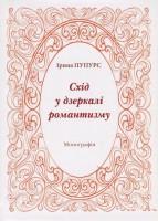 Книга Схід у дзеркалі романтизму