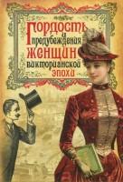 Книга Гордость и предубеждения женщин Викторианской эпохи