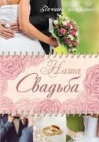 Книга Наша свадьба