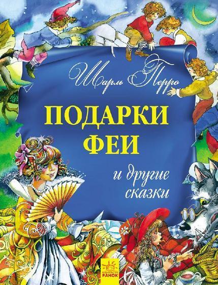Купить Сказки, Подарки феи и другие сказки, Шарль Перро, 978-617-09-1889-5