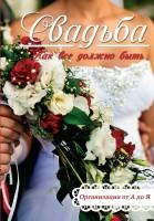 Книга Свадьба. Как все должно быть