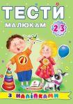 Книга Тести малюкам з наліпками. 2-3 роки