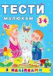 Книга Тести малюкам з наліпками. 3-4 роки