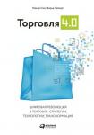 Книга Торговля 4.0 Цифровая революция в торговле: стратегии, технологии, трансформация
