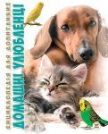 Книга Домашні улюбленці