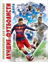 Книга Лучшие футболисты мира
