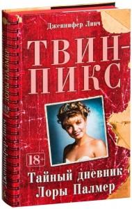 фото страниц Твин-Пикс. Тайный дневник Лоры Палмер #2
