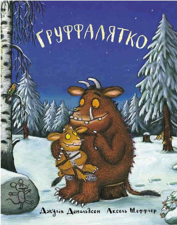 Купить Груффалятко, Джулія Дональдсон, 978-966-97459-8-9
