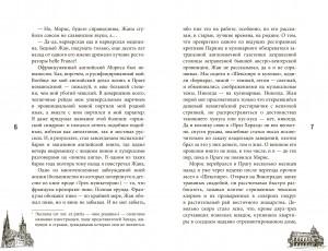 фото страниц 11 пражских трупов #3