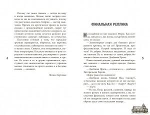 фото страниц 11 пражских трупов #2