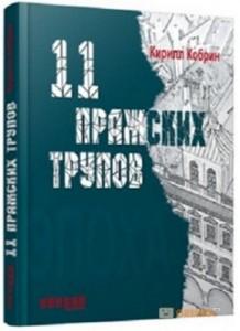 Книга 11 пражских трупов