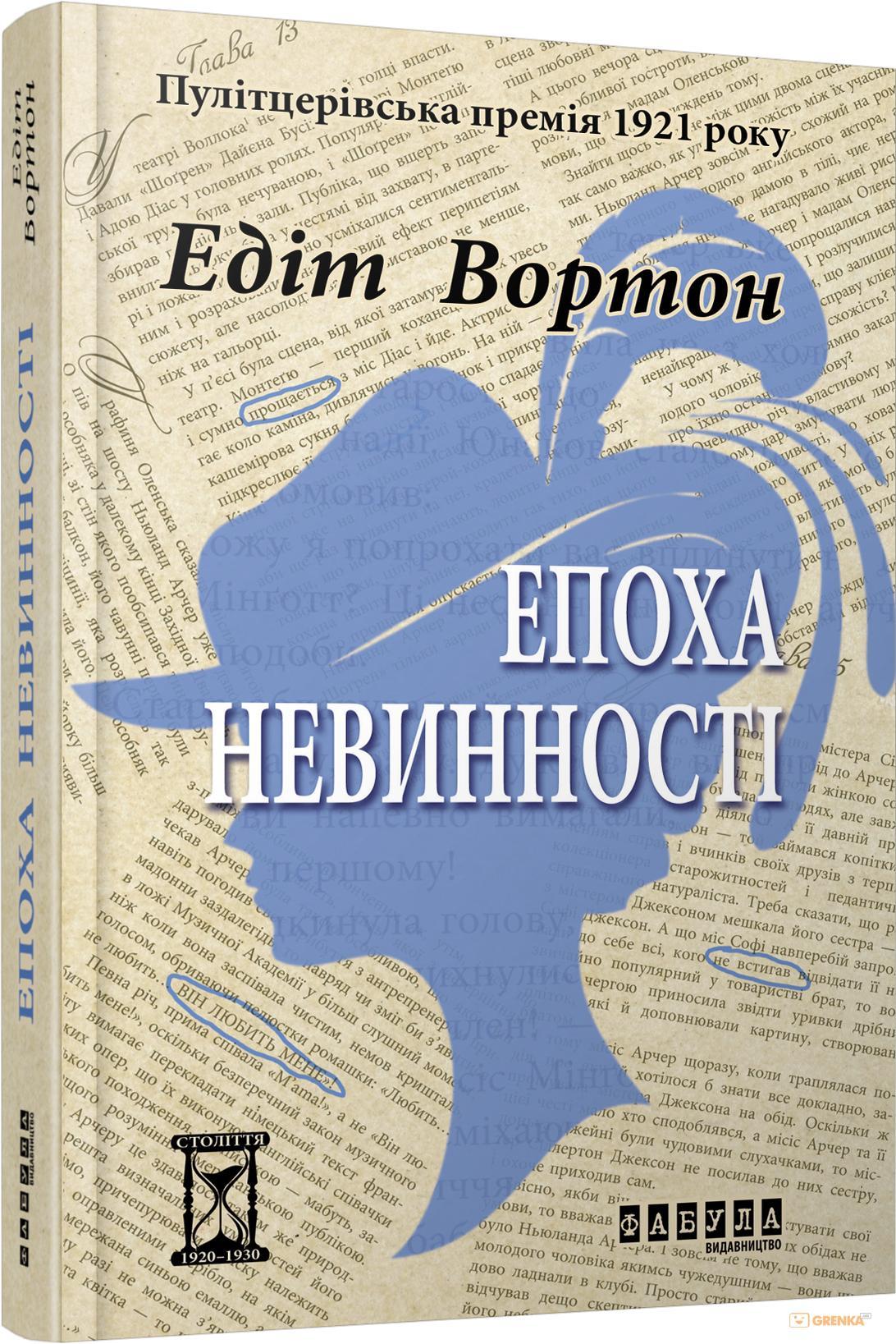Купить Епоха невинності, Едіт Уортон, 978-617-09-2985-3