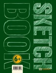 фото страниц Sketchbook. Рисуем человека (зеленый) #3