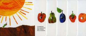 фото страниц Дуже голодна гусениця #5