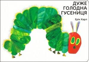 Книга Дуже голодна гусениця