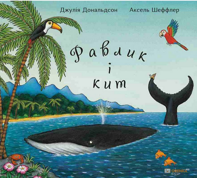 Купить Равлик і кит, Джулія Дональдсон, 978-966-97459-9-6