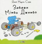 Книга Забави Мімбо Джимбо