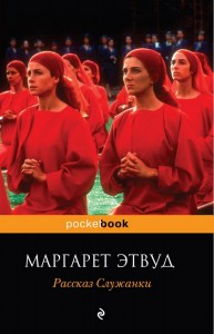 Книга Рассказ Служанки