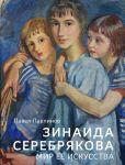 Книга Зинаида Серебрякова. Мир ее искусства