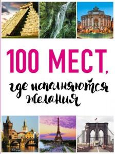 Книга 100 мест, где исполняются желания