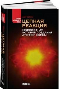 Книга Цепная реакция. Неизвестная история создания атомной бомбы