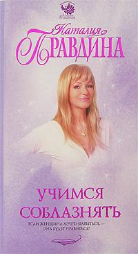 Купить Учимся соблазнять, Наталия Правдина, 978-5-271-15994-7