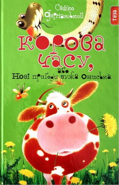 Купить Корова Часу, або Нові пригоди вужа Ониська, Сашко Дерманський, 978-966-421-206-6