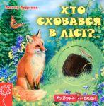 Книга Хто сховався у лісі?