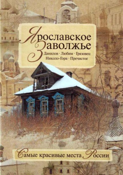 Купить Ярославское Заволжье, Николай Борисов, 978-5-17-044473-1