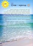 фото страниц Казковий світ моря #3
