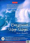 фото страниц Казковий світ моря #6