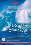 Книга Казковий світ моря