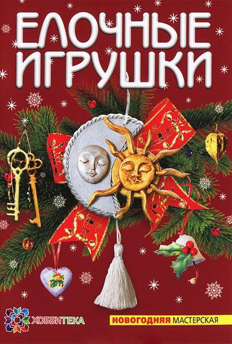 Купить Елочные игрушки, Лара Хаметова, 978-5-462-01477-2