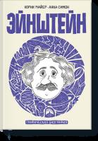 Книга Эйнштейн. Графическая биография