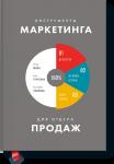 Книга Инструменты маркетинга для отдела продаж