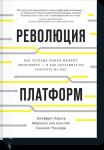 Книга Революция платформ. Как сетевые рынки меняют экономику - и как заставить их работать на вас