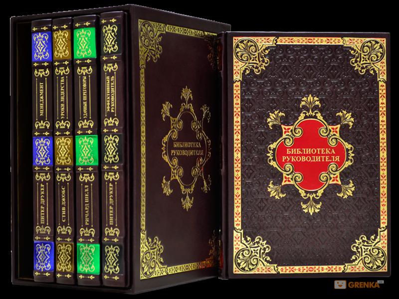 Библиотека руководителя 5 томов (С laret)