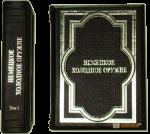 Книга Немецкое холодное оружие (комплект из 2 книг)