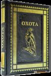 Книга Русская охота (эксклюзив)