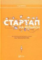 Книга Стартап на мільйон. Як українці заробляють статки на технологіях