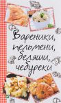 Книга Вареники, пельмени, беляши, чебуреки