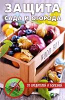 Книга Защита сада и огорода от вредителей и болезней